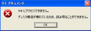 diskerror1